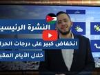 طقس العرب - الأردن   النشرة الجوية الرئيسية   الأربعاء 2020/5/27