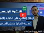 طقس العرب - السعودية | النشرة الجوية الرئيسية | الأربعاء 2020/5/27