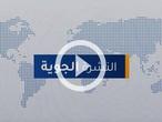 طقس العرب - الأردن | النشرة الجوية الرئيسية | الثلاثاء 2020/3/31