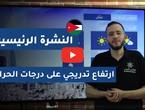 فيديو النشرة الجوية الرئيسية - الأردن | السبت 2020/5/30