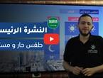 فيديو النشرة الجوية الرئيسية- السعودية | السبت 2020/5/30