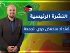 فيديو | طقس العرب - الأردن | النشرة الجوية الرئيسية | الثلاثاء 2020-4-7