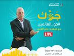 طقس العرب | برنامج جوك | الخميس 2020/2/27