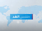 طقس العرب | طقس الغد في السعودية | الأحد 2020/5/24