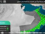 الامارات | تسجيل صوتي - حالة من عدم استقرار جوي على الدولة الاثنين 29-2-2020
