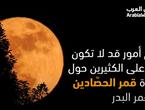 10 حقائق قد تسمعها للمرة الأولى عن قمر الحصادين