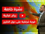 طقس العرب - نشرة جوية خاصة | رياح غُبارية قوية مُرتقبة على دول الخليج