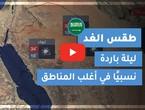 طقس العرب | طقس الغد في السعودية | الثلاثاء 2020/10/27