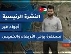 طقس العرب - الأردن | النشرة الجوية الرئيسية | الثلاثاء 24-11-2020