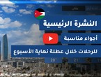 Arab Weather - Jordan | Major weather forecast | Thursday 13/8/2020
