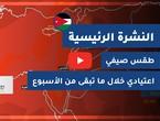 طقس العرب - الأردن | النشرة الجوية الرئيسية | الثلاثاء 2020/8/4