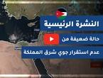 طقس العرب - الأردن   النشرة الجوية الرئيسية   الخميس 2020/7/9