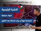 Météo arabe - Jordanie | principales prévisions météo | Mardi 27-7-2021