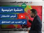 طقس العرب - السعودية | النشرة الجوية الرئيسية | الثلاثاء 2-3-2021