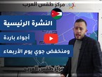 Arab Weather - Jordan | Home weather forecast | Monday 1-3-2021