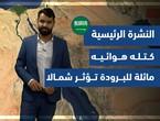 طقس العرب - السعودية | النشرة الجوية الرئيسية | الاحد 17-10-2021