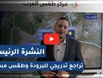 طقس العرب - الأردن | النشرة الجوية الرئيسية | السبت 23-1-2021