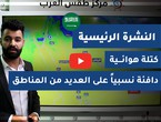 طقس العرب - السعودية | النشرة الجوية الرئيسية | الأحد 24-1-2021