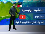 Arab Weather - Jordan | Home weather forecast | Friday 22-1-2021