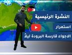 طقس العرب - الأردن | النشرة الجوية الرئيسية | الجمعة 22-1-2021