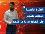 Arab Weather - Jordan | main weather forecast | Saturday 10/16-2021