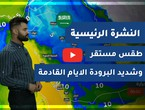 Arab Weather - Saudi Arabia | Home weather forecast | Friday 22-1-2021