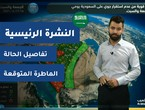Arab Weather - Video of the main weather forecast - (Saudi Arabia) (Tuesday - 4/13-2021)