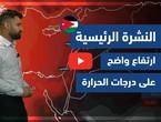 طقس العرب - فيديو النشرة الجوية  الرئيسية  - (الأردن) ( الثلاثاء - 18-5-2021)