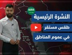 Arab Weather - Video of the main weather forecast - (Saudi Arabia) (Tuesday - 18-5-2021)