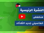 طقس العرب - الأردن | النشرة الجوية الرئيسية | الإثنين 2020/3/30
