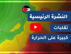طقس العرب - الأردن | النشرة الجوية الرئيسية | الأحد 2020/4/5