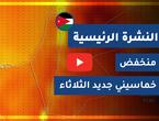 طقس العرب - الأردن | النشرة الجوية الرئيسية | السبت 2020/3/28