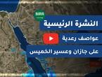 طقس العرب - السعودية | النشرة الجوية الرئيسية | الأربعاء 2020/8/5