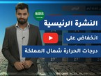 Arab Weather - Saudi Arabia | Major weather forecast | Wednesday 9/23/2020