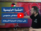 Video weather forecast - Jordan Tuesday 6/2/2020