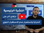 فيديو النشرة الجوية الرئيسية- الأردن | الأربعاء 2020/6/3