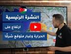 فيديو النشرة الجوية الرئيسية - الأردن | الجمعة 2020/6/5