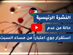 Arab Weather - Jordan | Home weather forecast | Saturday 24-10-2020