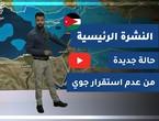 طقس العرب - الأردن | النشرة الجوية الرئيسية | الأربعاء 2-12-2020