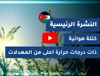 Arab Weather - Jordan | Home weather forecast | Tuesday 27-10-2020