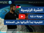Arab Weather - Video of the main weather forecast - (Jordan) (Friday-16-4-2021)