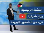 طقس العرب - الأردن | النشرة الجوية الرئيسية | الأحد 29-11-2020