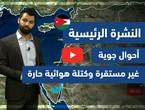 طقس العرب - فيديو النشرة الجوية الرئيسية - (الأردن) ( الجمعة - 7-5-2021)