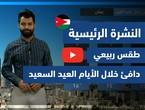 طقس العرب - فيديو النشرة الجوية  الرئيسية  - (الأردن) ( الأربعاء - 12-5-2021)