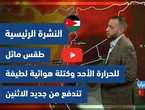 Weather of Arabia - video of the main weather forecast - (Jordan) (Saturday - 12-6-2021)