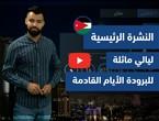 طقس العرب - فيديو النشرة الجوية  الرئيسية  - (الأردن) ( الثلاثاء- 15-6-2021)