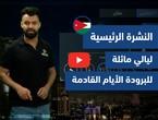 Météo arabe - vidéo des principales prévisions météorologiques - (Jordanie) (vendredi 06-18-2021)
