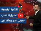 طقس العرب - فيديو النشرة الجوية  الرئيسية  - (الأردن) ( السبت - 19-6-2021)