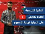 طقس العرب - فيديو النشرة الجوية  الرئيسية  - (الأردن) ( الثلاثاء  - 22-6-2021)