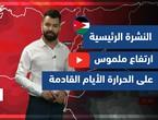 طقس العرب - فيديو النشرة الجوية  الرئيسية  - (الأردن) (الخميس - 24-6-2021)